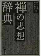禅の思想辞典