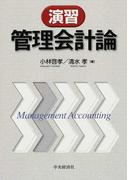 演習管理会計論