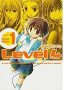 レベル4 1 (シルフコミックス)