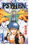 PSYREN-サイレン- 1 都市伝説 (ジャンプ・コミックス)(ジャンプコミックス)