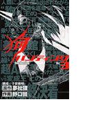 狗ハンティング 3 (ジャンプ・コミックスデラックス)