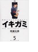 イキガミ 5 魂揺さぶる究極極限ドラマ 塗りつぶされた魂 (ヤングサンデーコミックス)(ヤングサンデーコミックス)