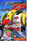 ポケモンD・P ポケットモンスターダイヤモンド・パール物語 4 (コロコロドラゴンコミックス)