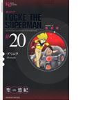 超人ロック 完全版 20 プリムラ (COMIC)