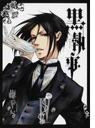 黒執事 4 (G FANTASY COMICS)(Gファンタジーコミックス)