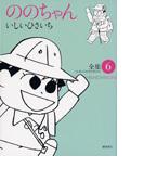 ののちゃん 全集6 (GHIBLI COMICS SPECIAL)