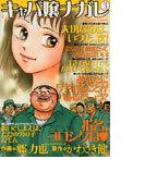 キャバ嬢ナガレ 3 (ACTION COMICS)