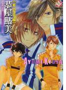 恭屋鮎美 W-GRIP編 (K-Book Comics)(KBOOK COMICS)