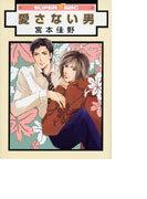 愛さない男 (SUPER BE×BOY COMICS)