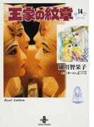 王家の紋章 14 (秋田文庫)(秋田文庫)
