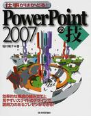 仕事がはかどる!PowerPoint2007の技