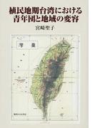 植民地期台湾における青年団と地域の変容