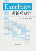 Excelで試す非線形力学