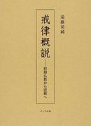 戒律概説 初期仏教から密教へ
