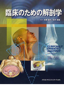 臨床のための解剖学
