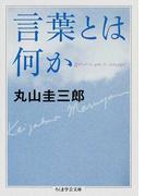 言葉とは何か (ちくま学芸文庫)(ちくま学芸文庫)