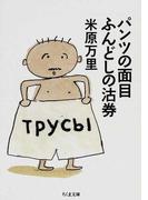 パンツの面目ふんどしの沽券 (ちくま文庫)(ちくま文庫)