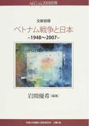 文献目録ベトナム戦争と日本 1948〜2007