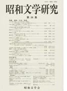 昭和文学研究 第56集 特集追放/亡命/漂流