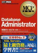 Database Administrator 試験番号70−443/70−444 (MCP教科書)