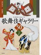 歌舞伎ギャラリー50 登場人物&見どころ図解