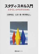 スタディ・スキル入門 大学でしっかりと学ぶために (有斐閣ブックス)