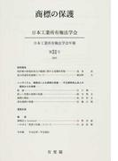 商標の保護 (日本工業所有権法学会年報)