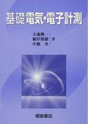 基礎電気・電子計測 新版