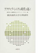 アクティブ・シニアの時代を拓く 「明るい高齢化社会」のグランド・デザイン (横浜商科大学公開講座)