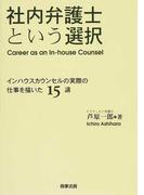 社内弁護士という選択 インハウスカウンセルの実際の仕事を描いた15講