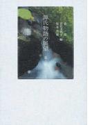 源氏物語の展望 第3輯