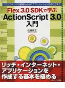 Flex 3.0 SDKで学ぶActionScript 3.0入門 プログラミングの基礎からAIRアプリケーションの作り方まで