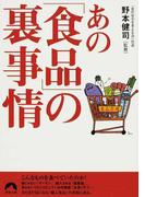 あの「食品」の裏事情 (青春文庫)(青春文庫)
