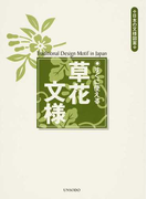 すぐに使える草花文様 (日本の文様図案)