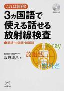 3カ国語で使える話せる放射線検査 これは便利! 英語・中国語・韓国語