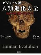 人類進化大全 ビジュアル版 進化の実像と発掘・分析のすべて