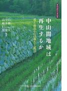 中山間地域は再生するか 郡上和良からの報告と提言 地域際の書彩