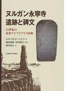 ヌルガン永寧寺遺跡と碑文 15世紀の北東アジアとアイヌ民族