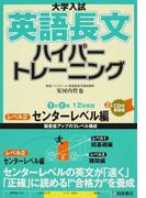 大学入試英語長文ハイパートレーニング 新装版 レベル2 センターレベル編