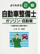 よくわかる2級自動車整備士ガソリン・自動車 第9版 (国家・資格シリーズ)