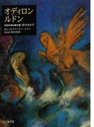 オディロン・ルドン 〈自作を語る画文集〉夢のなかで