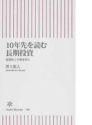 10年先を読む長期投資 暴落時こそ株を買え (朝日新書)(朝日新書)
