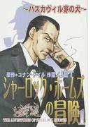 シャーロック・ホームズの冒険 1 新版 バスカヴィル家の犬 (ソノラマコミックス 眠れぬ夜の奇妙な話コミックス)(Nemuki+コミックス)