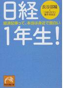 日経1年生! 経済記事って、本当は身近で面白い (祥伝社黄金文庫)(祥伝社黄金文庫)