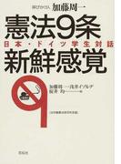憲法9条新鮮感覚 日本・ドイツ学生対話 (法学館憲法研究所双書)