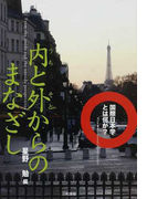 内と外からのまなざし (国際日本学とは何か?)