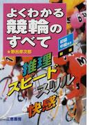 よくわかる競輪のすべて 推理・スピード・スリル・快感 初級中級向き 新編 (サンケイブックス)(サンケイブックス)