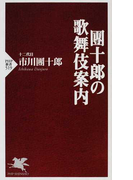 團十郎の歌舞伎案内 (PHP新書)(PHP新書)