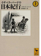 イザベラ・バードの日本紀行 上 (講談社学術文庫)