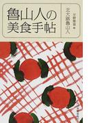 魯山人の美食手帖 (グルメ文庫)(グルメ文庫)